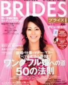 BRIDES(ブライズ)掲載 祝福のハート